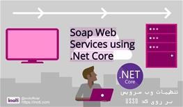 نحوه انجام تنظیمات وب سرویس بر روی کد USSD