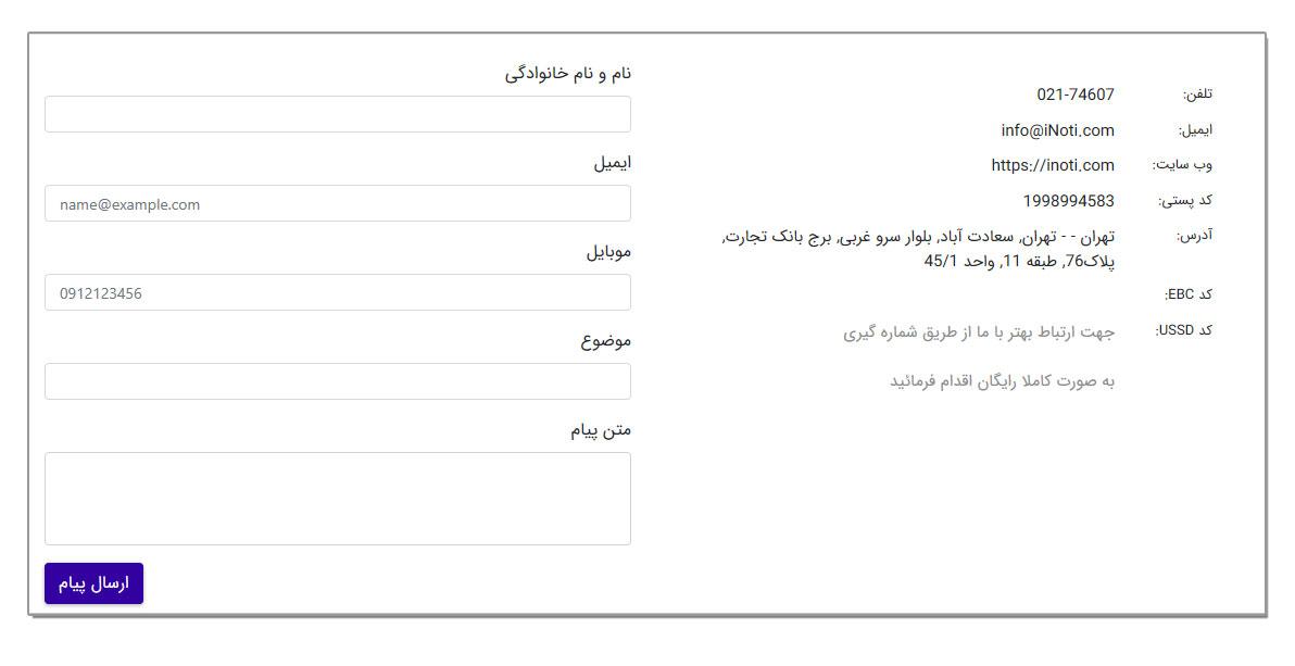 فرم اطلاعات تماس با ما صفحه رزومه الکترونیک iCV