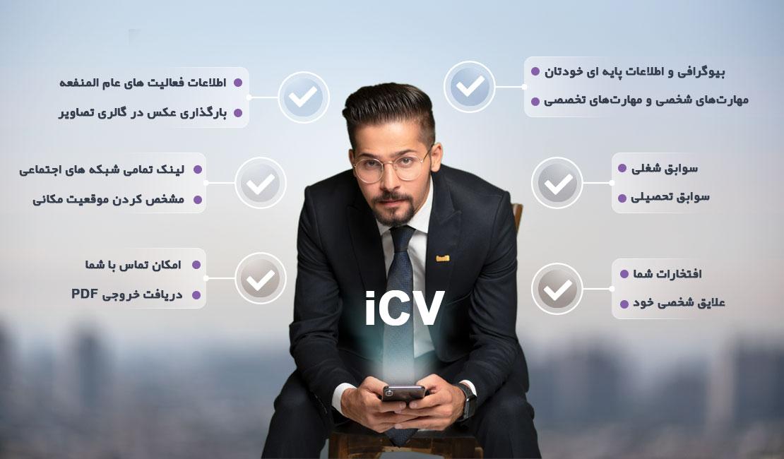 فواید استفاده از رزومه الکترونیک iCV