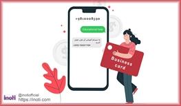 مدیریت کدهای کارت ویزیت الکترونیکی EBC
